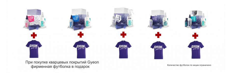 Gyeon Акция